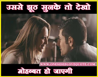 heart-touching-love-quote-hindi