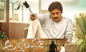 Pawan's Role In Agnyaathavaasi Out