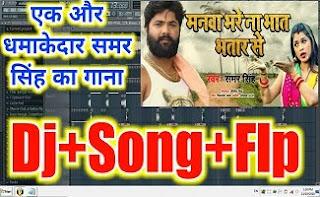 samar singh manwa bhare na bhat bhatar se dj song | 2019 samar singh dj song