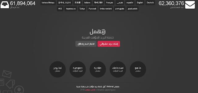 أفضل موقع عربي  للحصول على بريد الكتروني مؤقت