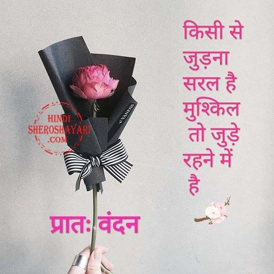 Suprabhat Hindi Quotes With Flowers