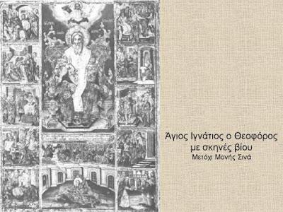 «Ο Άγιος Ιγνάτιος ο Θεοφόρος με σκηνές βίου». Ζωγράφος: Μητροφάνης