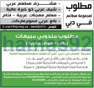 وظائف جريدة الوسيط دبى الامارات السبت 14-01-2017