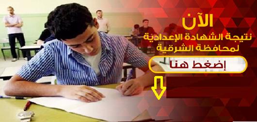 """نتيجة الشهادة الاعدادية محافظة الشرقية لجميع الادارات التعليمية """" الترم الأول """" ظهرت الان على الانترنت - اضغط هنا"""