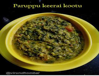 http://www.virundhombal.com/2017/06/paruppu-keerai-common-purslane-greens.html