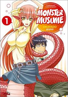 Monster Musume #1 - OKAYADO