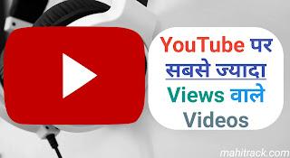 Top 10 YouTube Videos List In Hindi, YouTube par sabse jyada dekhe jane wale videos