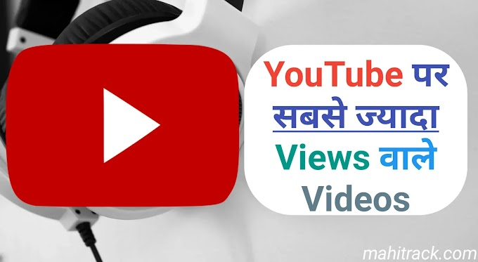 यूट्यूब पर सबसे ज्यादा देखे गये विडियोज   Top 10 Most Viewed YouTube Videos In Hindi