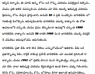 Republic Day Speech in Telugu for Students
