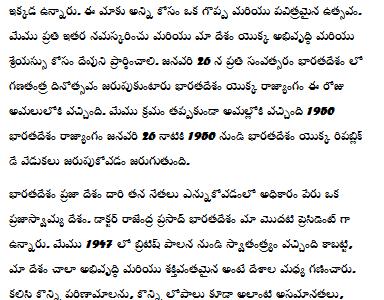 Republic Day Speech in Telugu 2019 – 26 January Telugu