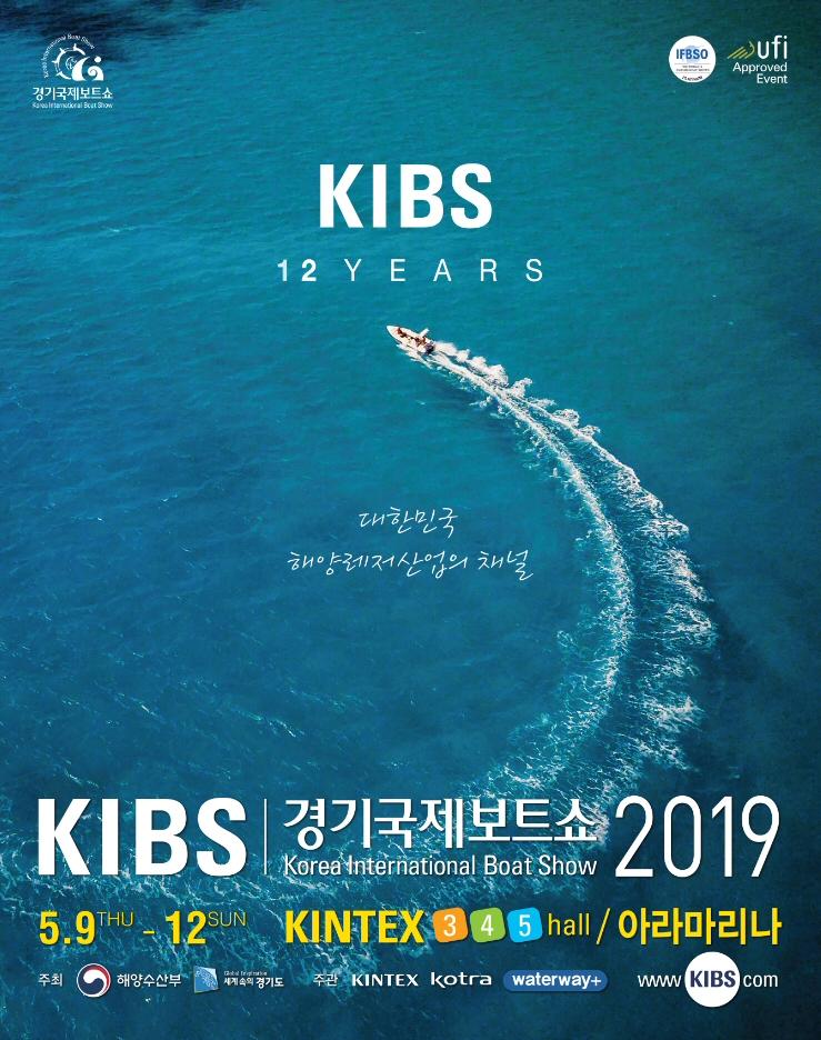 아시아 3대 보트쇼 해양레저 축제 '2019 경기국제보트쇼' 9일 개막