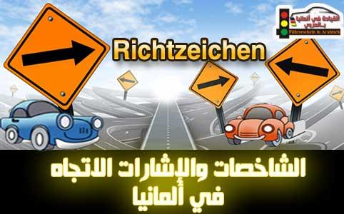 إشارات وشاخصات الاتجاه Richtzeichen في ألمانيا مترجمة للعربية