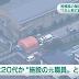 """""""Saya Mahu Buang Orang Cacat Dari Dunia Ini"""" : 19 Maut, Berdozen Cedera Dalam Serangan Lelaki Berpisau di Jepun"""