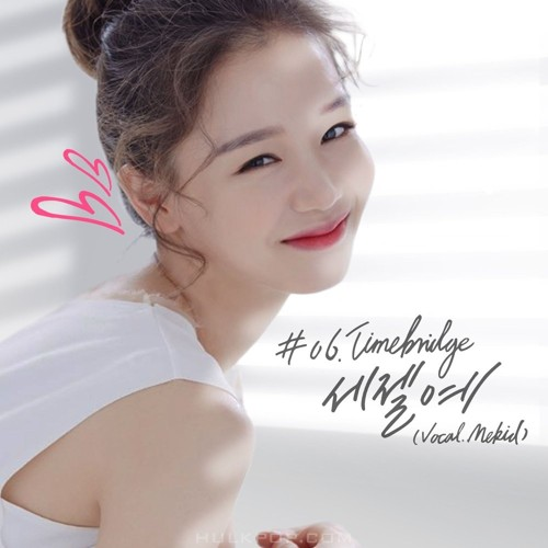 TIMEBRIDGE – 세젤예 – Single
