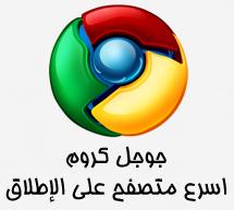 برنامج جوجل كروم الجديد