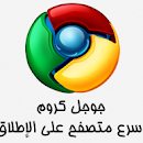 تحميل جوجل كروم أخر إصدار 2018 - Download Google Chrome Free
