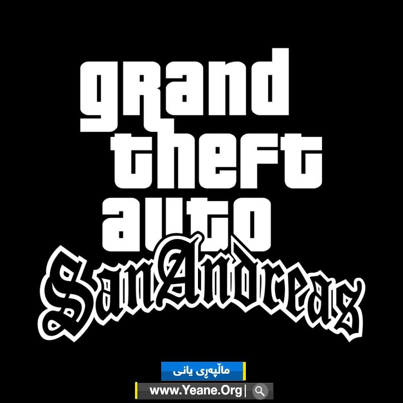 دابهزاندنی یاری GTA San Andreas