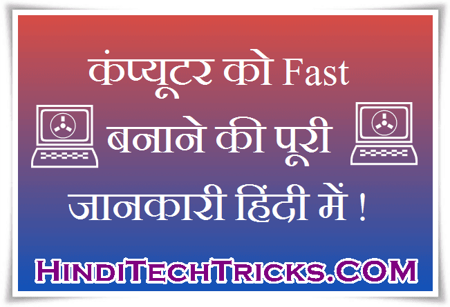How-To-Make-Computer-Faster-In-Hindi