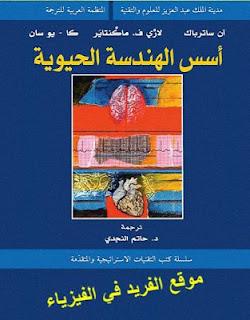 كتب الطاقة الحيوية pdf