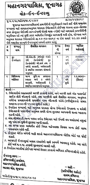 Junagadh Municipal Corporation Recruitment for Food