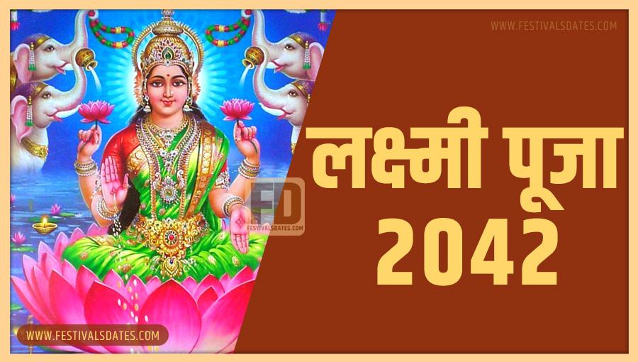 2042 लक्ष्मी पूजा तारीख व समय भारतीय समय अनुसार