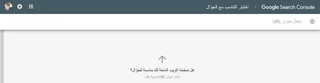 اداة جديدة من جوجل لفحص توافق المواقع مع الهواتف المحمولة