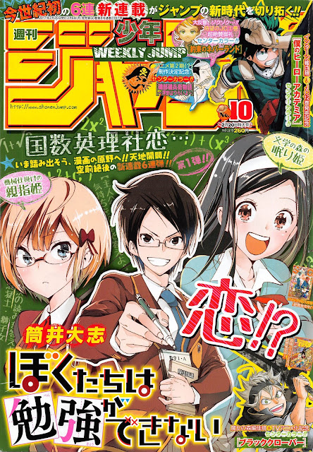 Weekly Shonen Jump-10-2017