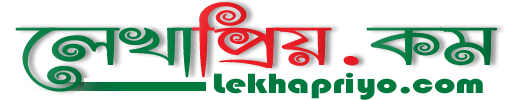 LekhaPriyo.Com  -  Writers & Readers Network