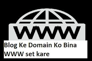 Blog Ke Domain Ko Bina WWW
