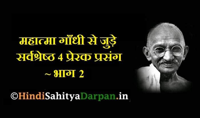 Top 4 Prerak Prasang From The Life Of Gandhi Ji ~ महात्मा गाँधी से जुड़े सर्वश्रेष्ठ 4 प्रेरक प्रसंग ~ भाग 2