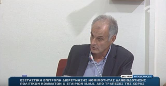 Προβόπουλος στην εξεταστική - Γιάννης Γκιόλας: Κάποιοι πλούτισαν αθέμιτα και η πατρίδα πληρώνει το χρέος (βίντεο)