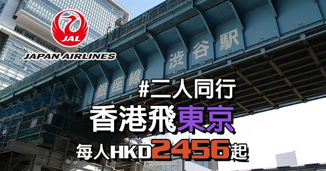 2人同行Last Call!香港飛東京HK$2,456連46kg行李 - 日本航空