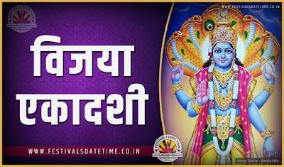 2025 विजया एकादशी पूजा तारीख व समय, 2025 विजया एकादशी त्यौहार समय सूची व कैलेंडर