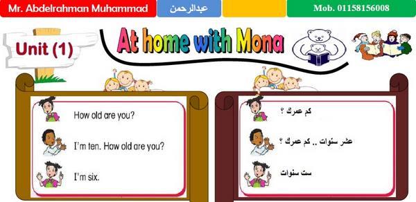 مذكرة اللغة  الانجليزية للصف الثالث الابتدائى ترم أول 2020 مستر عبد الرحمن محمد