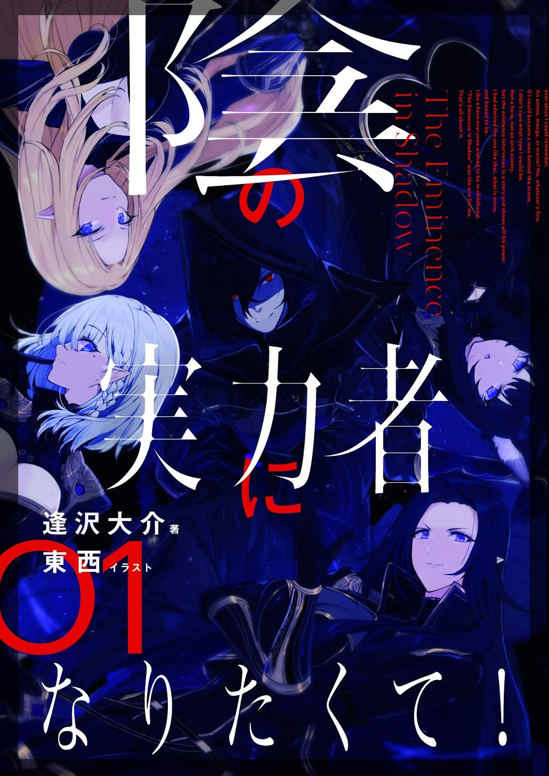 Capa do volume 1 da Light Novel The Eminence In Shadow Lightnovel / Kage no Jitsuryokusha ni Naritakute