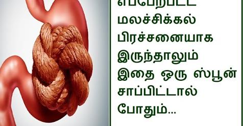 Watch This Video Below And Get To Know More About Constipation Problem Tamil Health Tips Video Its Viral On Web Must Watch This Video Like Share And