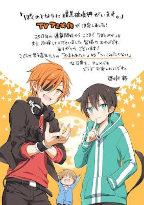 Anime para Boku no Tonari ni Ankoku Hakaishin ga Imasu.