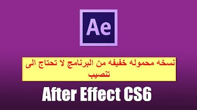 after effects cs6 download, after effects cs6 free download, after effects cs6 تحميل, تحميل برنامج after effects cs6 كامل, تحميل برنامج after effects cs6 كامل 32 bit, after effect cs6 دانلود, after effects cs6 تحميل برنامج, adobe after effects cs6 تحميل, after effect cs6 portable تحميل, after effects cs6 32 bit تحميل, after effects cs6 برنامج, after effects cs6 full 1 link, adobe after effects cs6 full 1 link, after effects cs6 2018,