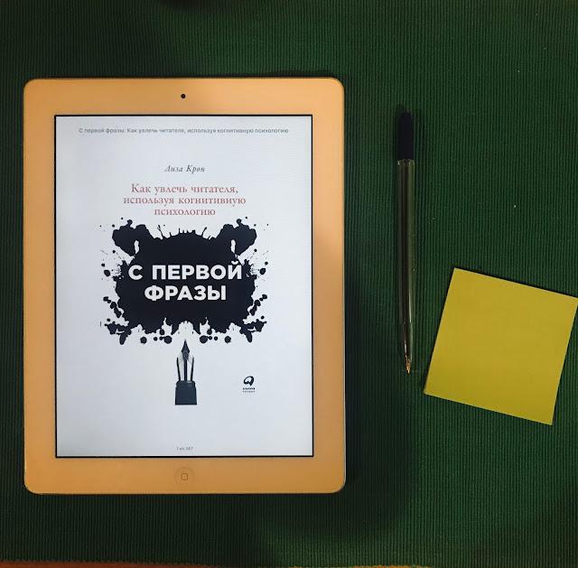 обзор книги лиза крон с первой фразы