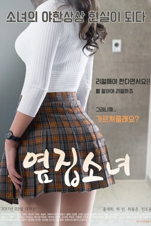 18+ The Girl Next Door (2017) Korean 1080p HDRip x264 700MB