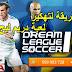 اسهل طريقة لتهكير لعبة دريم ليج 2018 Dream League Soccer (اموال 999,999.999 غير محدودة) اخر اصدار