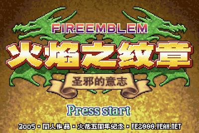 【GBA】57個GBA同人版與Demo類中文遊戲遊戲合集