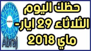 حظك اليوم الثلاثاء 29 ايار- ماي 2018