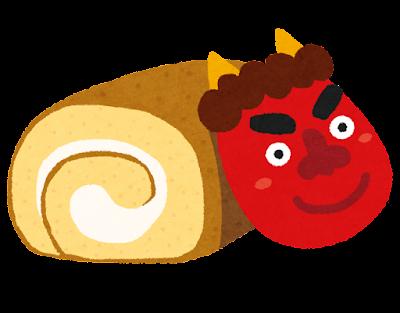恵方ロールケーキのイラスト