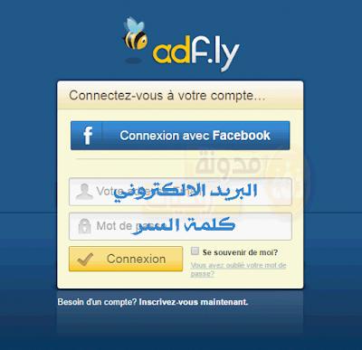 تسجيل الدخول لموقع Adfly