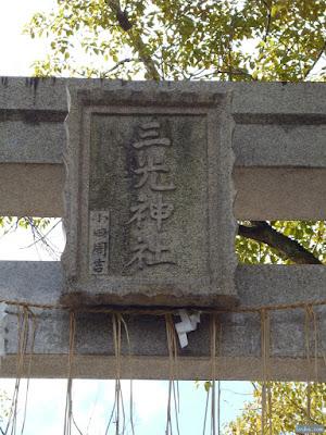 三光神社扁額