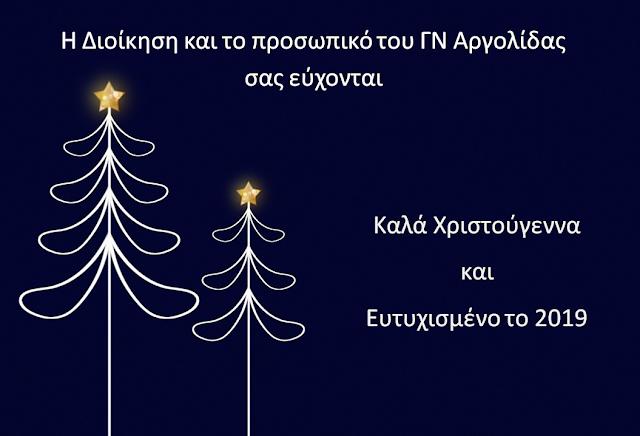 Ευχές από τη Διοίκηση και το προσωπικό του Γ.Ν. Αργολίδας