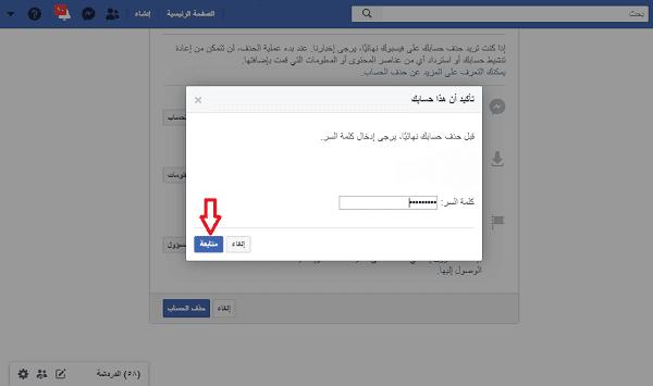 حذف حساب فيسبوك نهائيا