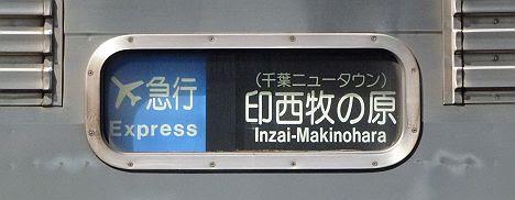 京浜急行電鉄 エアポート急行 印西牧の原行き1 千葉NT9000形(2017.3引退)