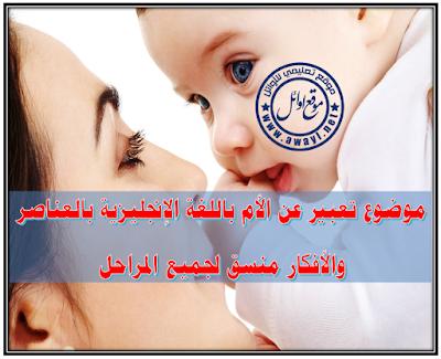 موضوع تعبير عن الأم باللغة الإنجليزية بالعناصر والأفكار منسق لجميع المراحل